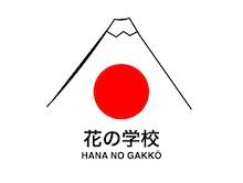 Hana no Gakkō